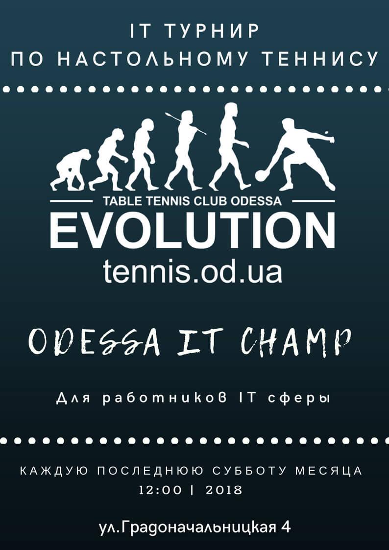 соревнования по настольному теннису среди работников IT